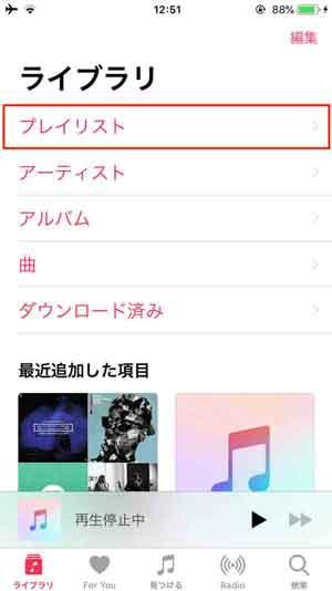 Apple Musicのプレイリストを選択