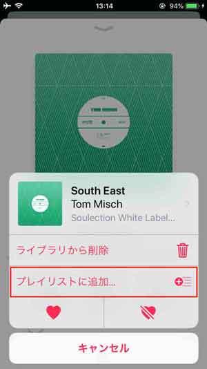 Apple Musicのオプションからプレイリストに追加を選択