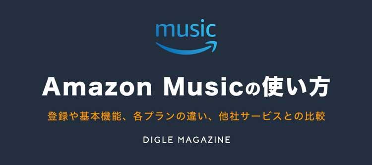 Amazon Musicの使い方