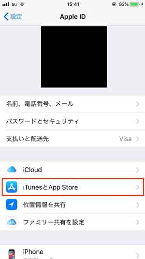 iTunesとApp Storeを選択