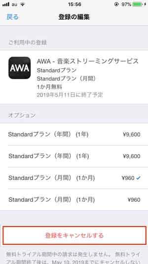 AWAの登録をキャンセルする