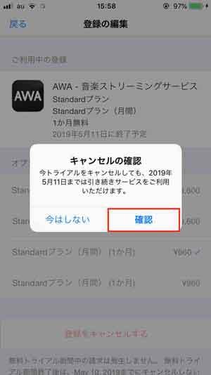AWAのキャンセルの確認