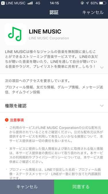 LINE MUSICへのアクセス認証