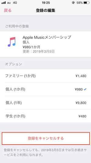 Apple Musicの登録をキャンセルする画面