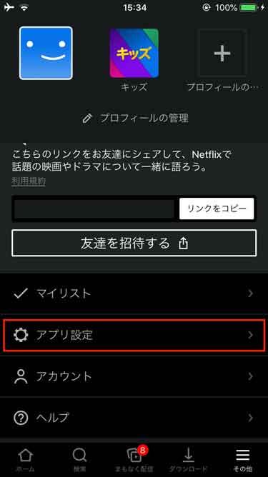 Netflix内にあるアプリ設定を選択。