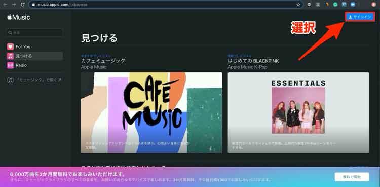Apple Musicのサインインを選択