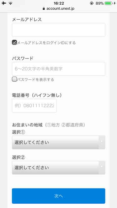 U-NEXTの会員登録画面-02