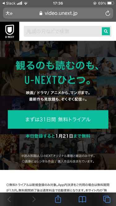 U-NEXTの無料トライアル登録画面