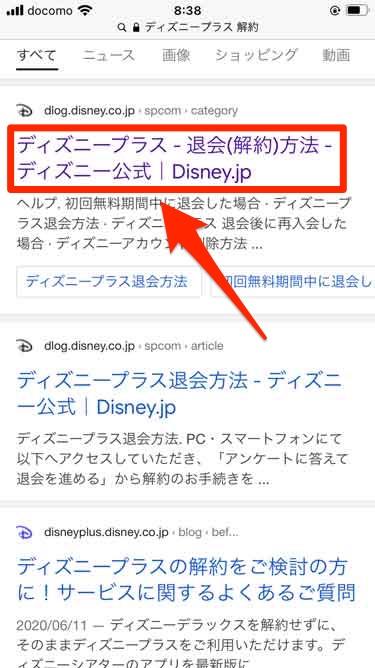 検索結果のディズニープラスのページを選択している画面