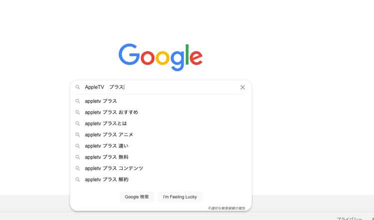 GoogleでApple TV+を検索している画面