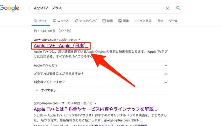 Googleの検索結果画面でApple TV+を選択している画面