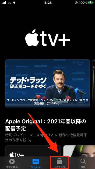 Apple TV+のライブラリを選択している画面