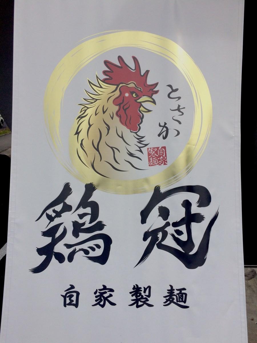 山形市松波にある、自家製麺 鶏冠/トサカさんに行ってきました。
