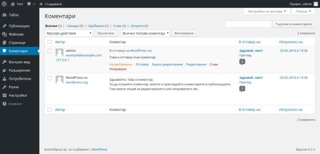 Коментарите в администраторския панел на WordPress