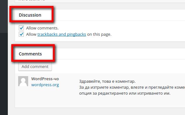 Discussion / Comments