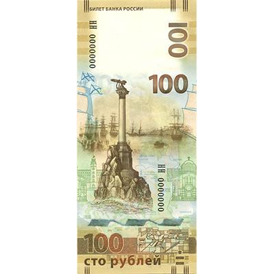 Pamětní bankovka Rusko 2015