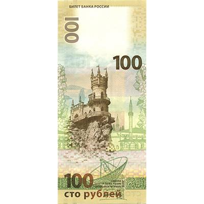 Pamětní bankovka 100 rublů 2015