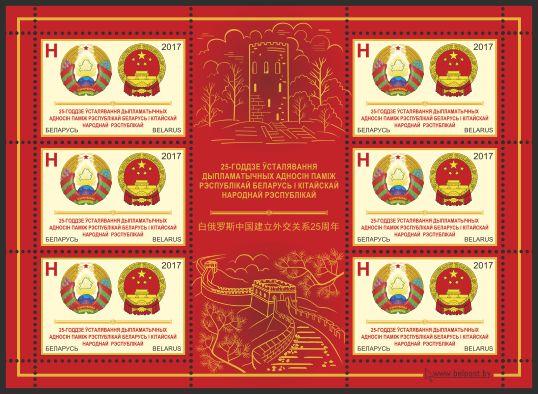 Nové běloruské známky připravované v roce 2017