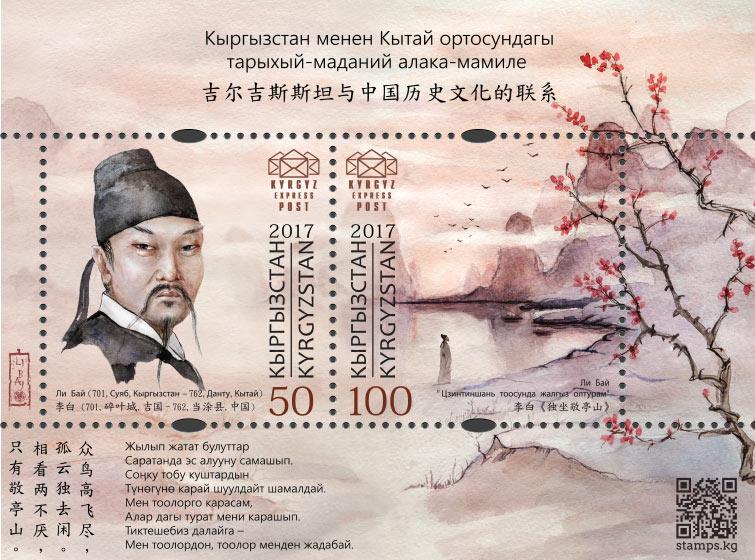 Nové známky Kyrgyzstánu slaví mezinárodní vztahy
