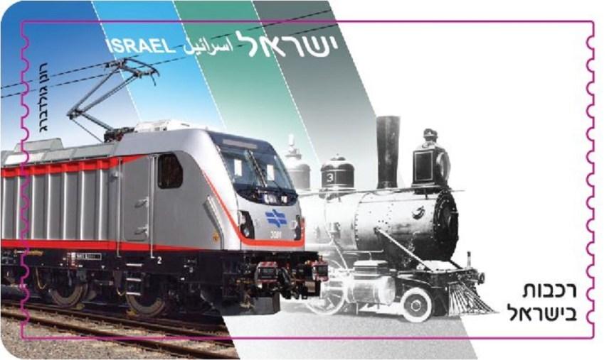 """Železnice 2018: Nové izraelské automatové známky """"Vlaky v Izraeli"""""""