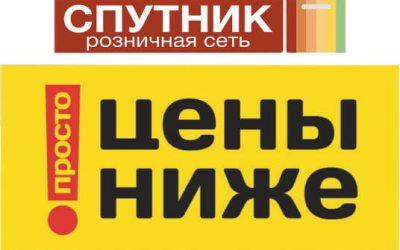 Супермаркет «Спутник» «Просто! Цены ниже» к празднику Белого Месяца с 15 по 21 февраля