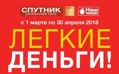 Супермаркет «Спутник» акция «Легкие деньги»