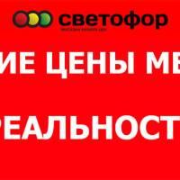 """""""Светофор"""" в Чите: адреса, фото, цены, каталог"""