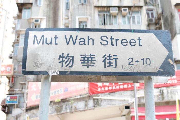 mut-wah-street