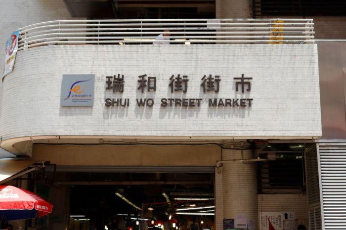 shui-wo-street-market