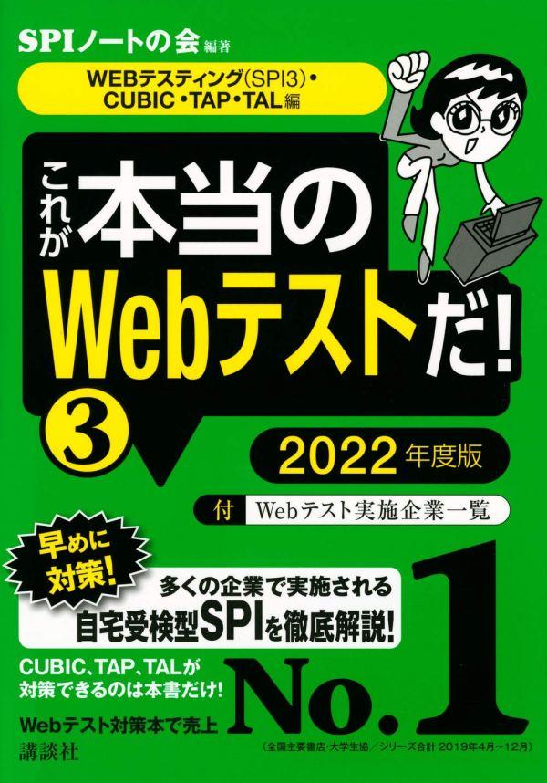 Webテスティングサービス対策本