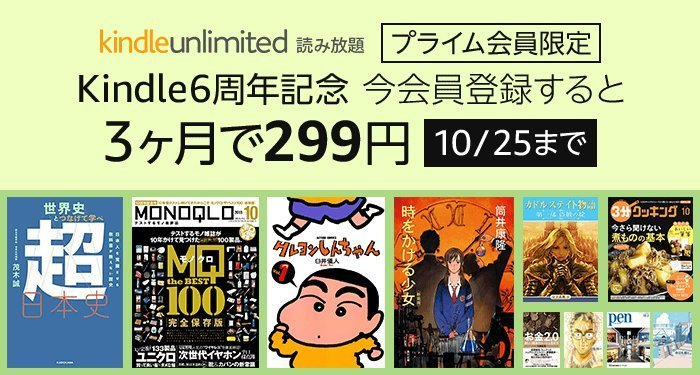 kindle unlimited 6周年
