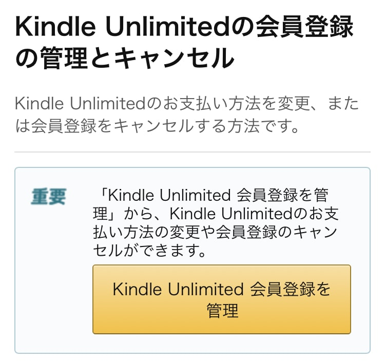 kindleunlimited 解約