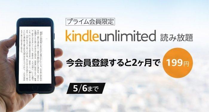 kindle unlimited キャンペーン gw