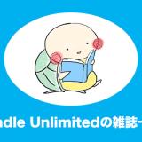 kindle unlimited 雑誌一覧
