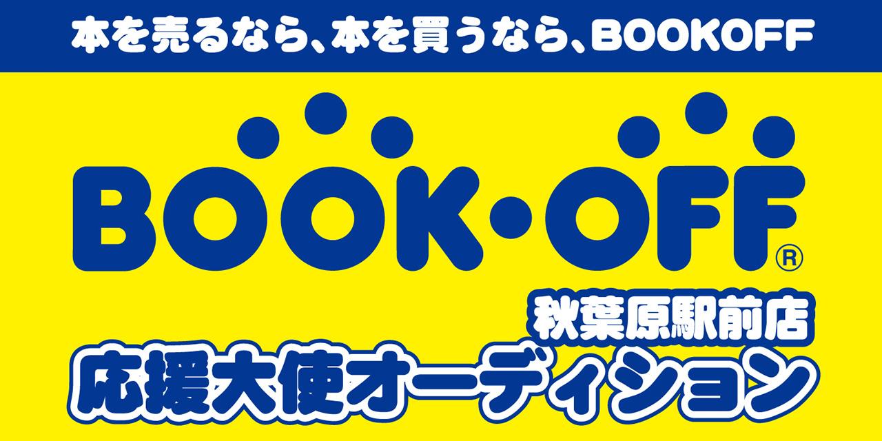 『BOOKOFF 秋葉原駅前店』公式応援大使オーディション