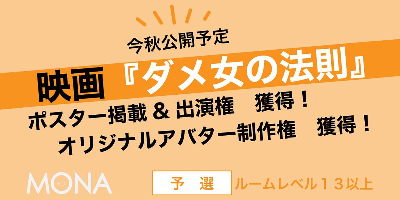 【ルームレベル13以上予選】映画『ダメ女の法則』ポスター掲載&出演権獲得!