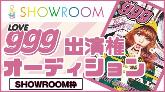 【SHOWROOM枠 予選】雑誌「LOVEggg」出演権 オーディション!!