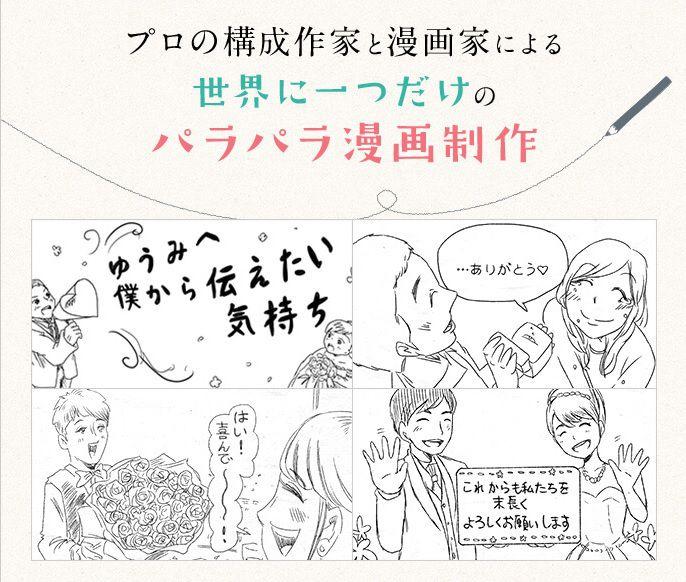 世界に一つだけの「パラパラ漫画ムービー」で結婚式を盛り上げてくれます。
