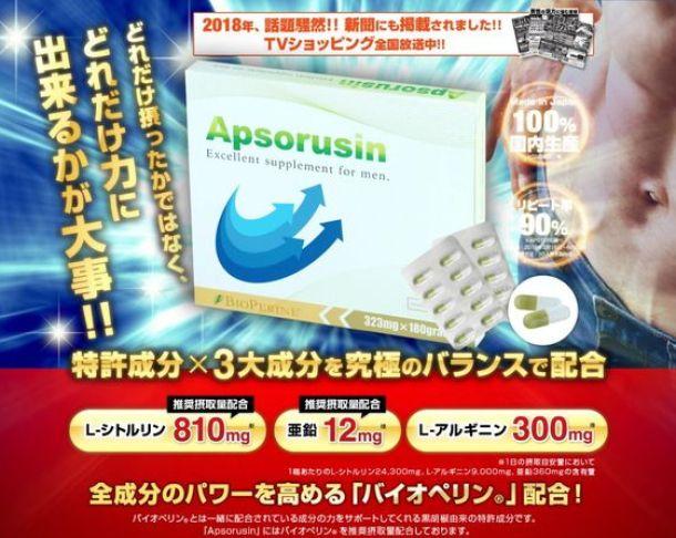 精力減退にはアプソルシン