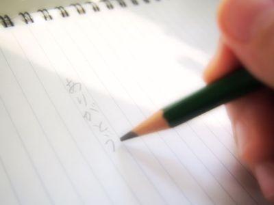 手書きしなければならない時に役立つ、字を少しだけ上手に書く3つのコツ