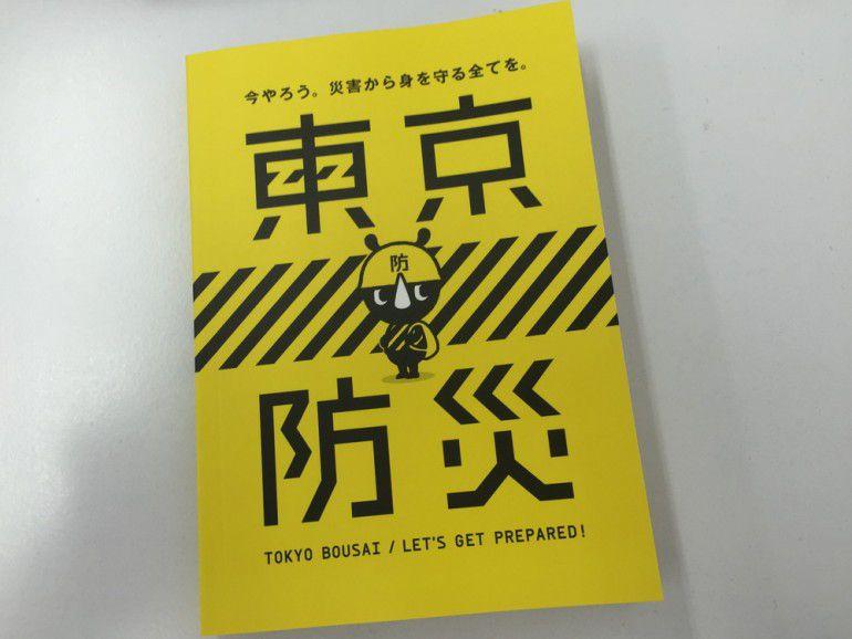東京防災・今やろう。