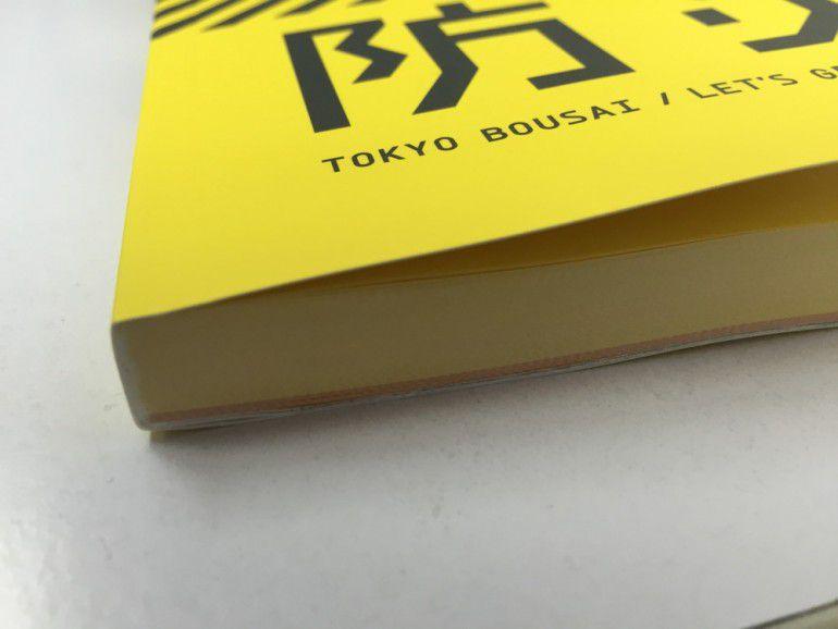 東京防災・分厚い