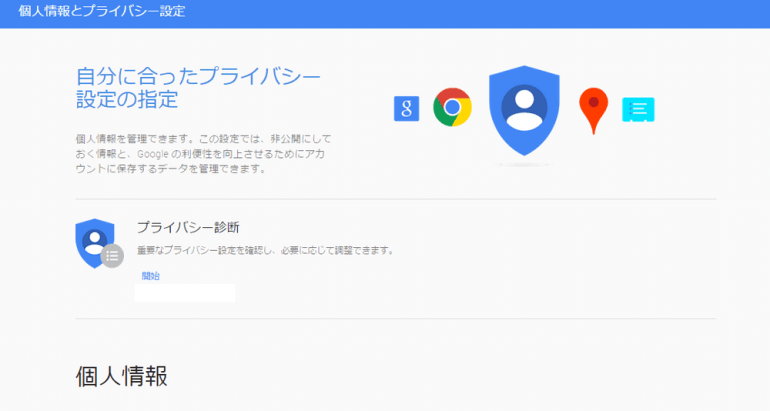 Googleアカウント情報 プライバシー