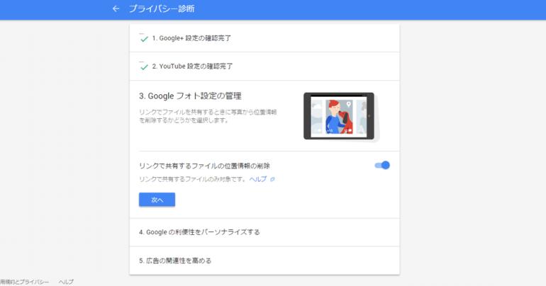 Googleアカウント情報 Googleフォト設定