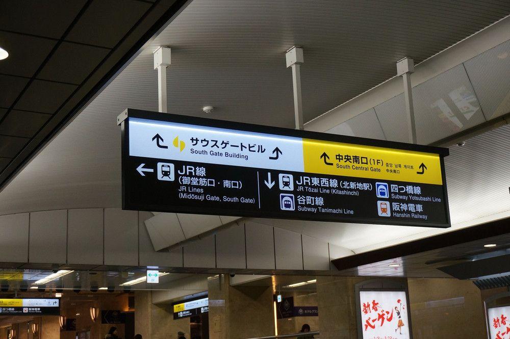 大阪・梅田の地下ダンジョンを攻略!雨に濡れずにランチに観覧車