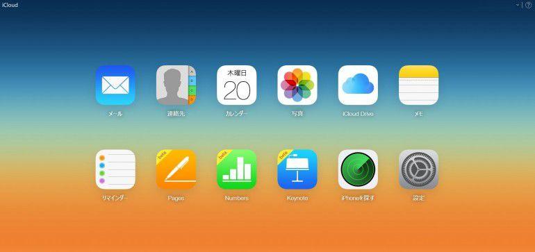 iPhoneなら「iCloud」で探せる!