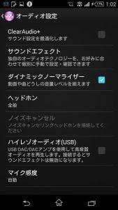 ウォークマンアプリ設定画面