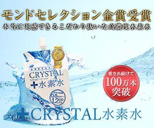 クリスタル水素水 新日本水素