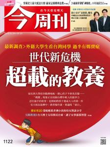 Business Today 今周刊 – 25 六月 2018