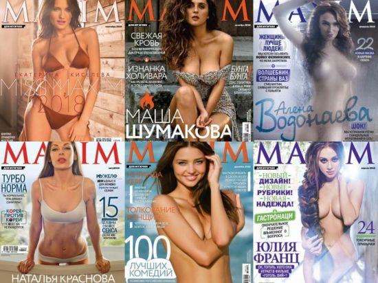 Maxim Russia - Full Year 2018 Collection